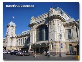 Еще одно значимое место в биографии Марка Шагала - это Витебский вокзал.  Отсюда мастер не раз покидал город и...