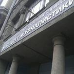 Дезинфекция здания Высшей школы журналистики и коммуникаций