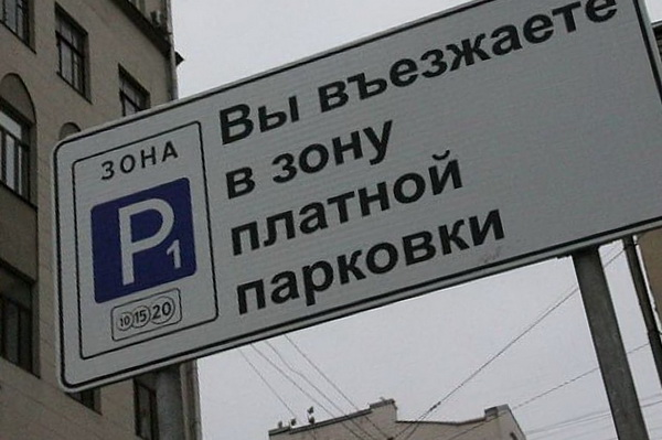 Питерских водителей будут штрафовать за неоплаченную парковку