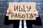 Свыше 18 тысяч петербуржцев останутся без работы