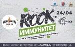 В Петербурге состоится фестиваль Rock-иммунитет