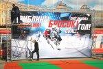 В Петербурге открывается фан-зона ЧМ-2016 по хоккею