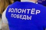 В Петербурге «Волонтёры Победы» получили свыше 300 комплектов форм