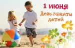 Поздравлёние с Днём защиты детей