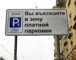 Платные парковки пополнили городской бюджет на 52 млн рублей