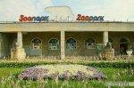 Ленинградский зоопарк отметит своё 151-летие