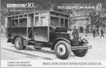 На юбилейном «Подорожнике» изобразят первый ленинградский автобус