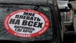 «СтопХам» возвращается на улицы Петербурга