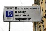Платные парковки принесли Петербургу 80,6 млн. рублей