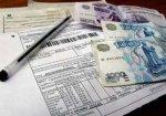 Счета за жилищно-коммунальные услуги увеличились на 4%