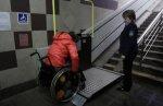 Петербургская подземка стала доступнее для инвалидов